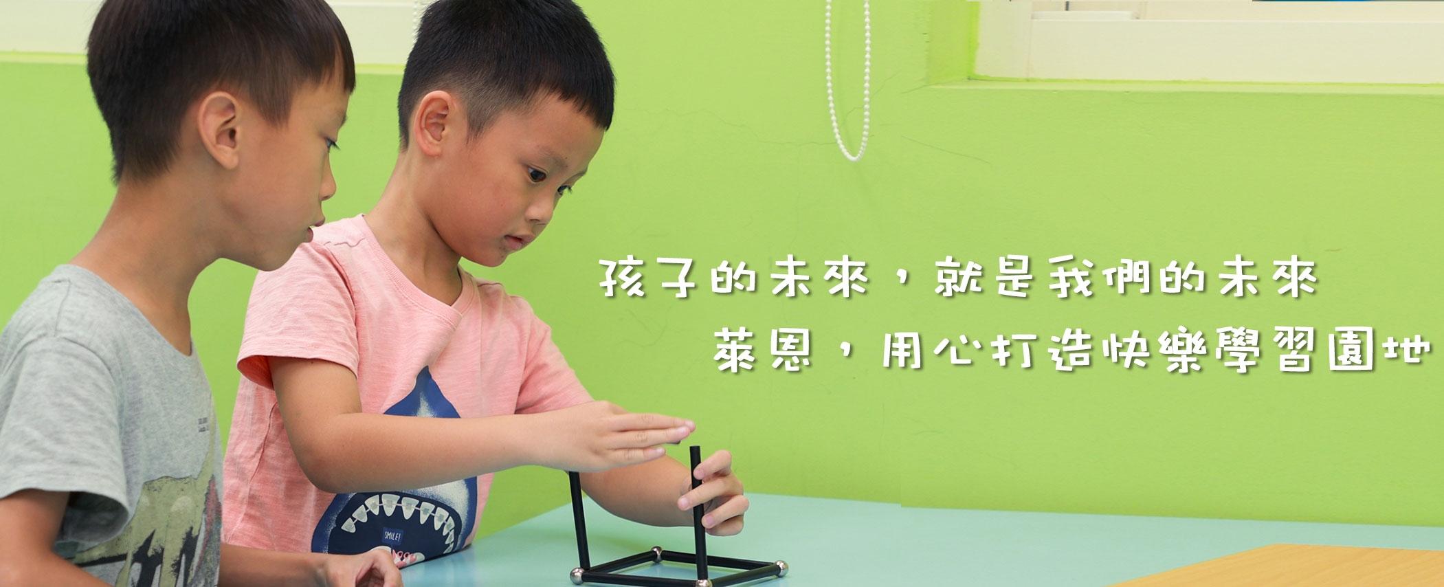 孩子的未來,就是我們的未來。萊恩,用心打造快樂學習園地