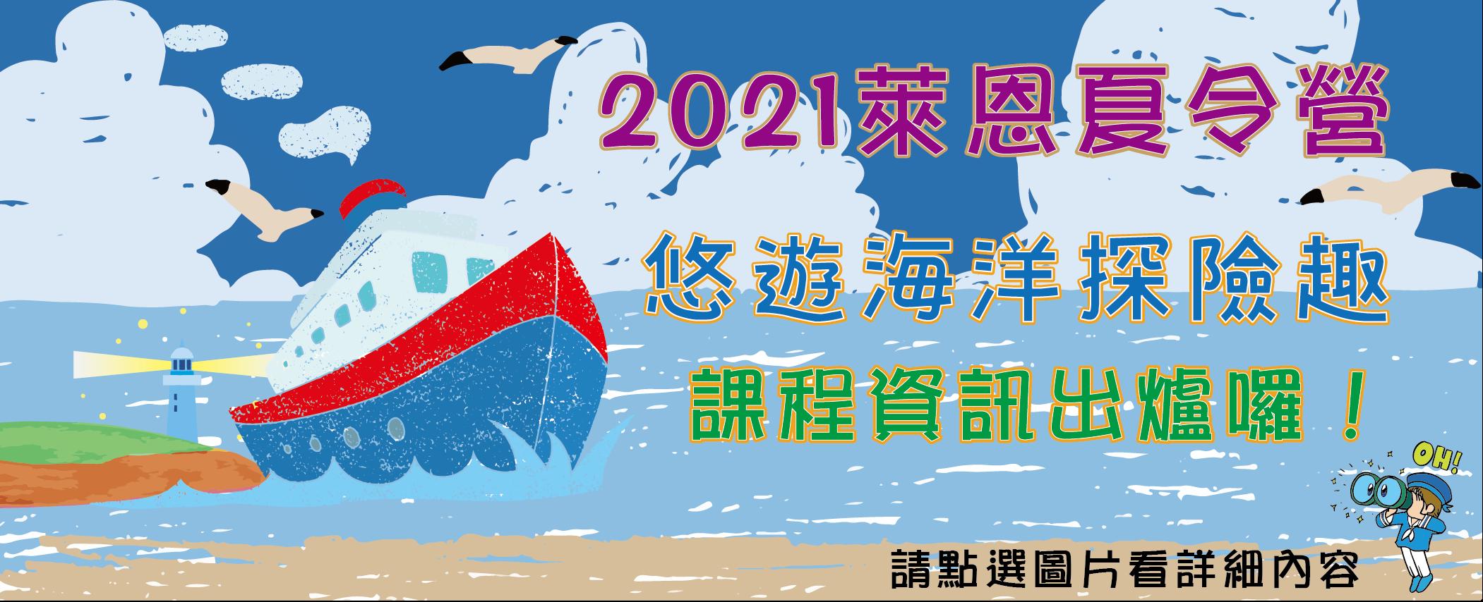 2021夏令營Banner